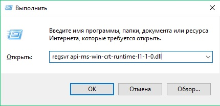 api-ms-win-crt-runtime-l1-1-1.dll download