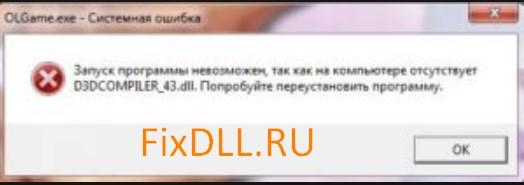 D3dcompiler_43. Dll скачать бесплатно устраняем ошибки с.