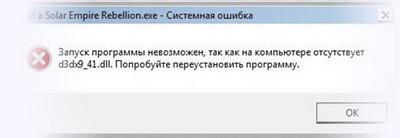 D3dx9 41.dll скачать бесплатно для windows 7