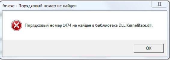 Скачать kernelbase. Dll для windows 7.