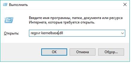 Файл kernelbase. Dll скачать бесплатно решаем проблему
