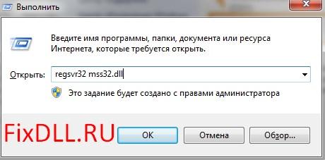 Зарегистрировать dll в windows 7 64