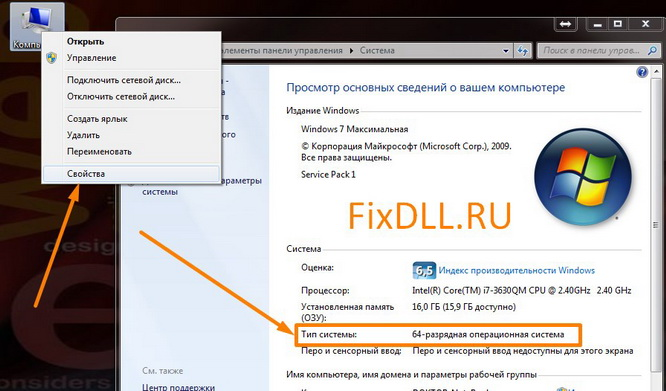 msvcp100.dll для Windows 7 x64