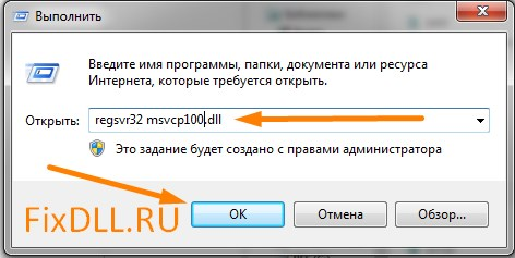 регистрация msvcp100.dll в системе Windows