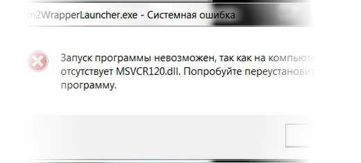 Скачать msvcp120. Dll для windows 7 x64.