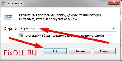 Dciman32.dll скачать для Windows 7