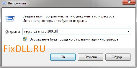 регистрация msvcr100.dll в системе Windows