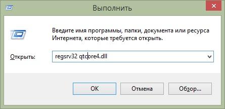 Файл qtcore4. Dll скачать бесплатно. Ошибка