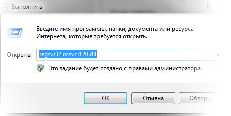 Скачать msvcr120. Dll для windows 7, windows 8 и windows 8. 1.