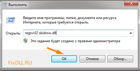 регистрация skidrow.dll в системе Windows