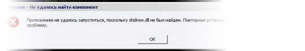 Skidrow.dll скачать для Героев 6