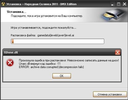 unarc.dll скачать для windows 10 x64