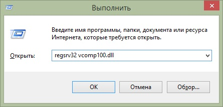 Скачать vcomp100.dll для windows 7