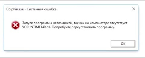 Vcruntime140 dll что творят мужчины - 80aa0
