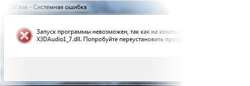 файл x3audio1_7.dll