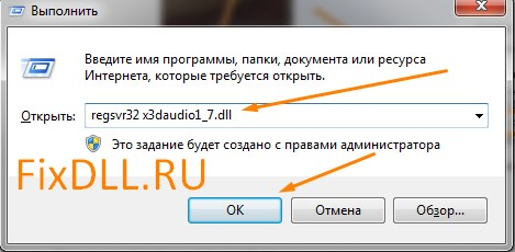 регистрация x3daudio1_7.dll в системе Windows